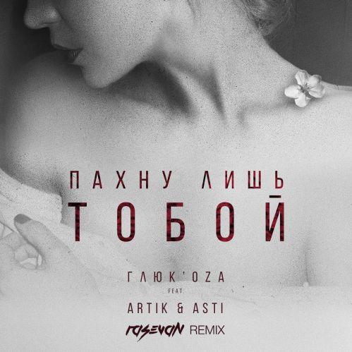Глюк'oza feat. Artik Asti - Пахну лишь тобой (Rasevan Remix) [2018]