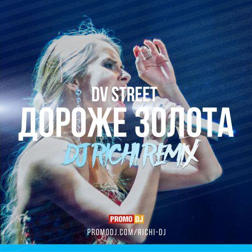 Dv Street - Дороже золота (Dj Richi Remix) [2018]