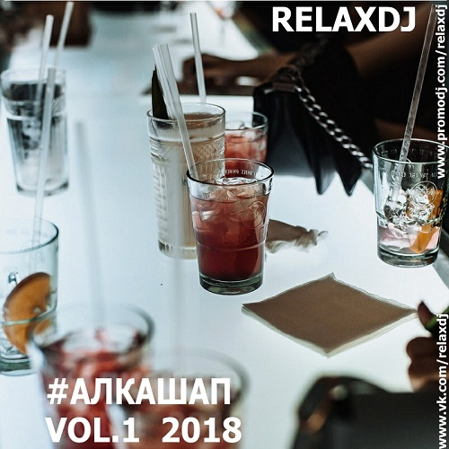 RelaxDJ - #Алкашап - Vol.1 [2018]