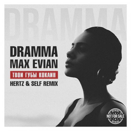 Dramma feat. Max Evian - Твои губы кокаин (Hertz & Self Remix) [2018]