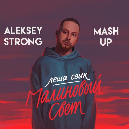 Леша Свик x Leonardo La Mark - Малиновый свет (Aleksey Strong Mash Up) [2018]