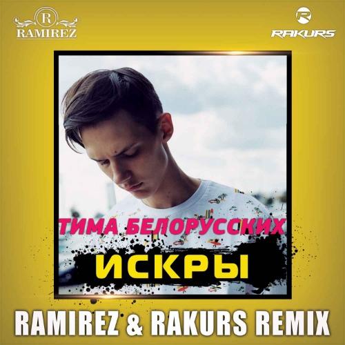 Тима Белорусских - Искры (Ramirez & Rakurs Remix) [2018]