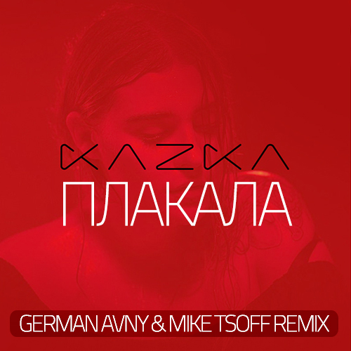 Kazka - Плакала (German Avny & Mike Tsoff Radio Edit)