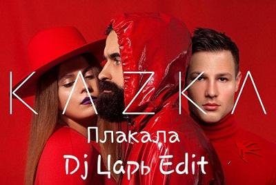 Kazka - Плакала (Dj Царь Edit) [2018]