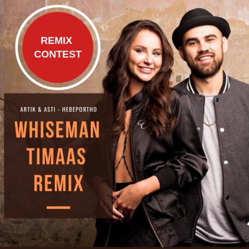 Artik & Asti - Невероятно (Whiseman & Timaas Remix) [2018]