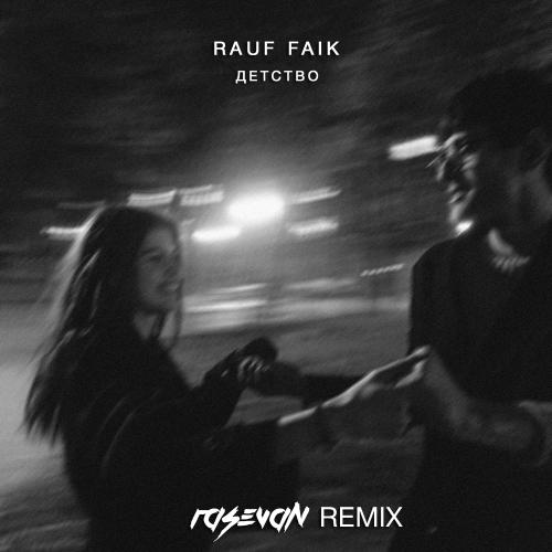 Rauf & Faik - Детство (Rasevan Remix) [2018]