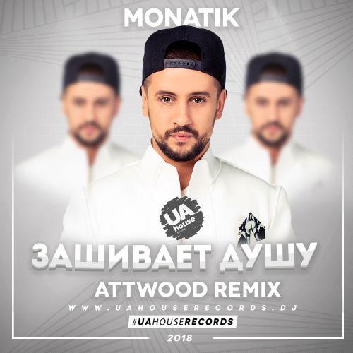 Monatik - Зашивает душу (Attwood Remix) [2018]
