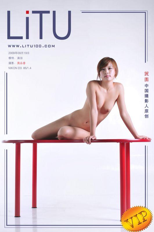 Qing Yu-1 (x33)