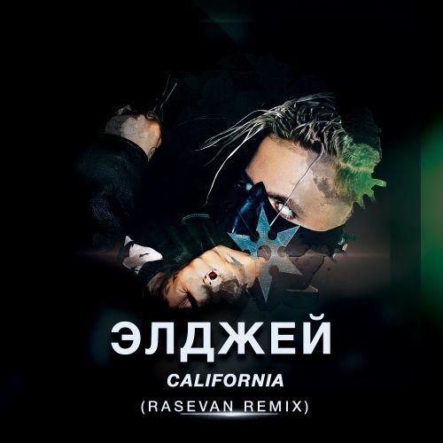 Элджей - California (Rasevan Remix) [2018]