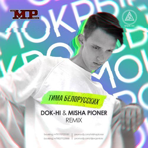 Тима Белорусских - Мокрые кроссы (Dok-Hi & Misha Pioner Remix; Radio Edit) [2018]