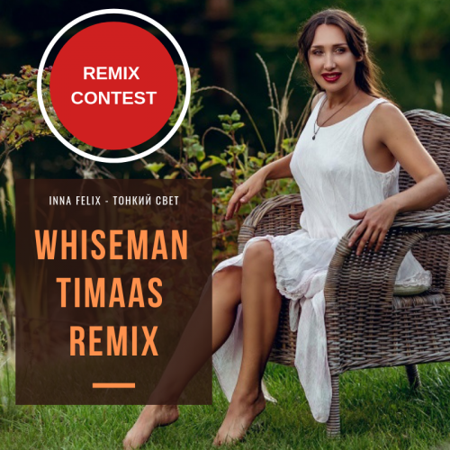 Inna Felix - Тонкий свет (Whiseman & Timaas Remix) [2018]