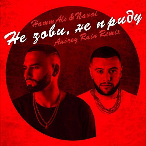 Hammali & Navai - Не зови, не приду (Andrey Rain Remix) [2018]