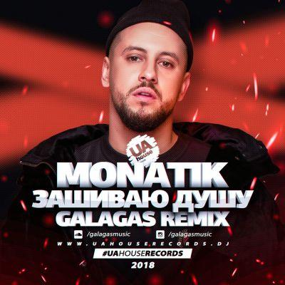 Monatik - Зашиваю душу (Galagas Remix) [2018]