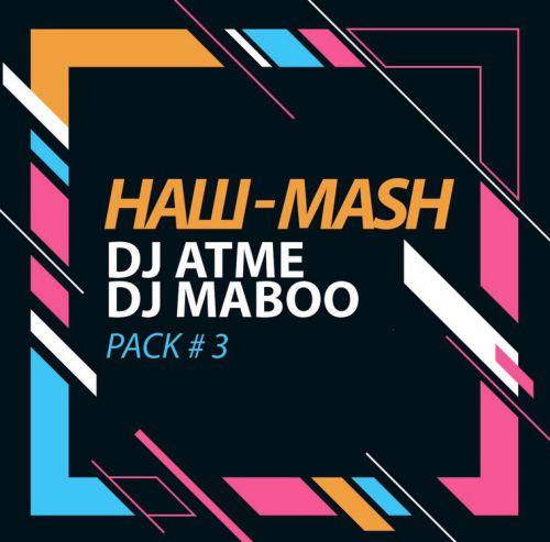 DJ Atme & DJ Maboo - Наш Mash Pack #3 [2018]