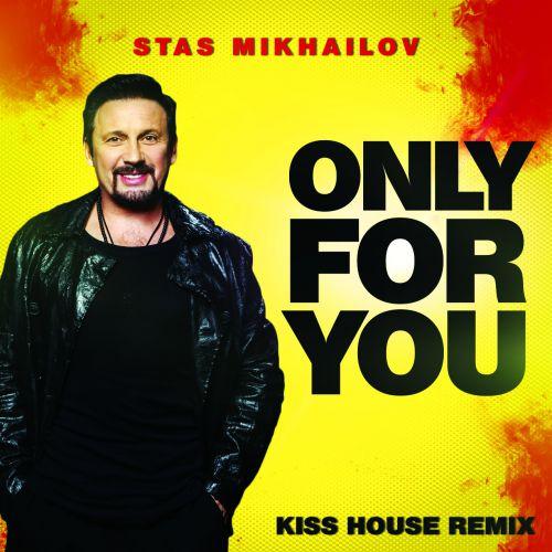 Стас Михайлов - Все для тебя (Kiss House Extended Remix) [2018]