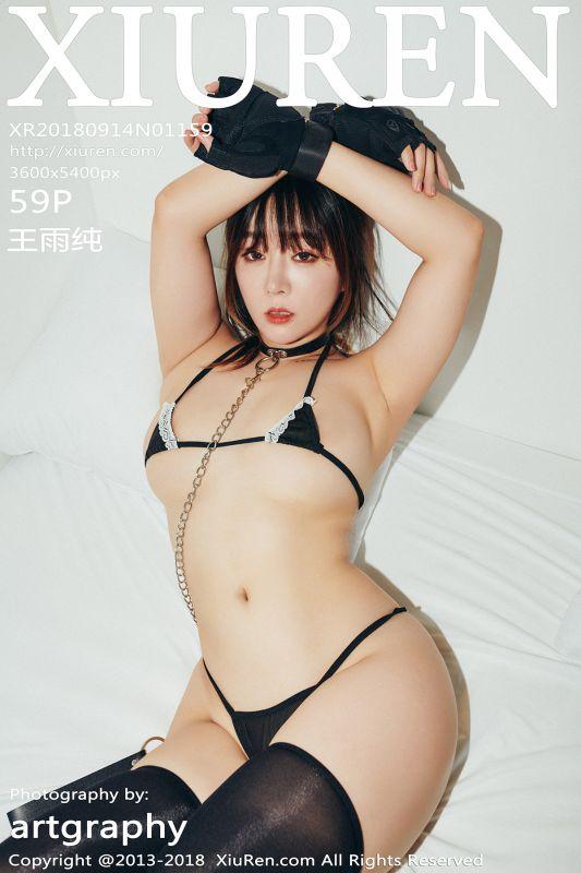 No1159 Wang Yu Chun