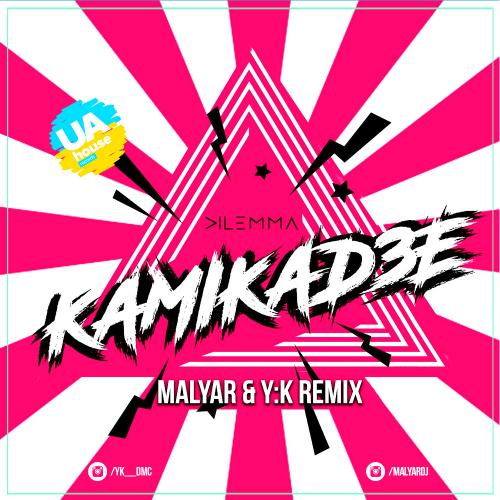 Dilemma - Kamikadze (Malyar & Yk Club Mix) [2018]