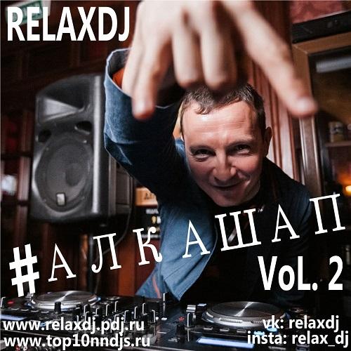 RelaxDJ - #Алкашап - Vol.2 [2018]