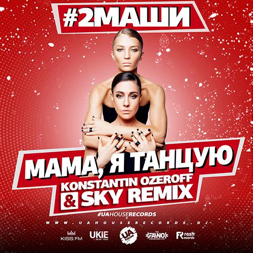 #2Маши - Мама, я танцую (Konstantin Ozeroff & Sky Remix) [2019]