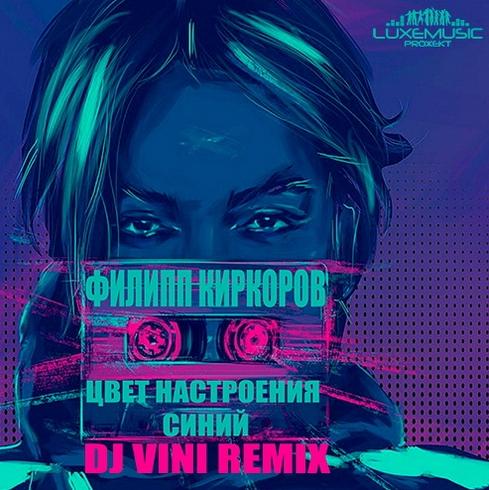 Филипп Киркоров - Цвет настроения синий (DJ Vini Remix) [2018]