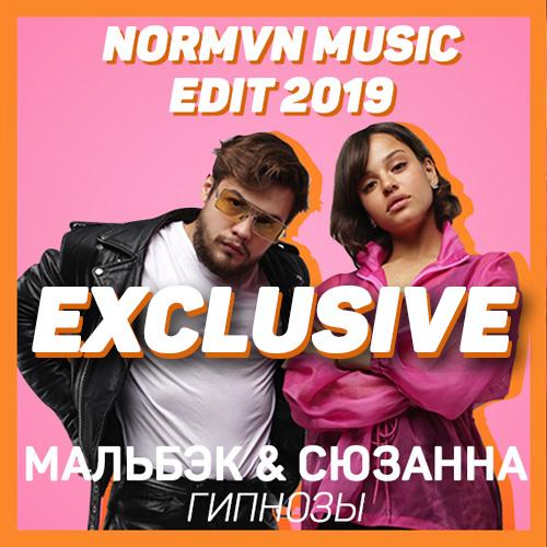Мальбэк & Сюзанна & Normvn & Hardwell & Tribeat & Laidback Luke - Гипнозы (Normvn Music Full Fresh Edit) [2019]