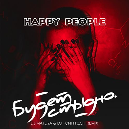 Happy People - Будет стыдно (Dj Matuya & Dj Toni Fresh Remix) [2019]