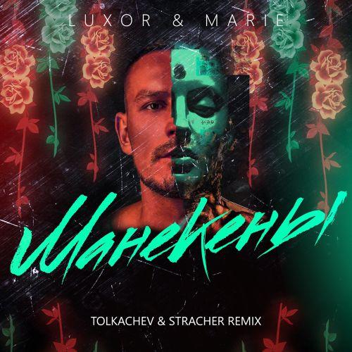 Luxor & Marie - Манекены (Tolkachev & Stracher Remix) [2019]