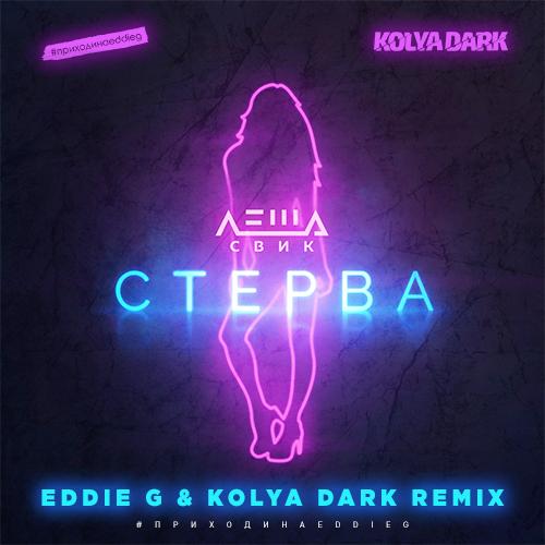 Леша Свик - Стерва (Eddie G & Kolya Dark Remix) [2019]