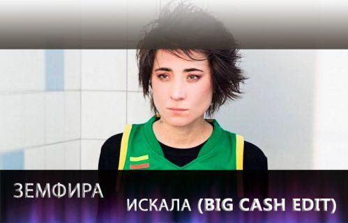 Земфира - Искала (Big Cash Edit) [2019]