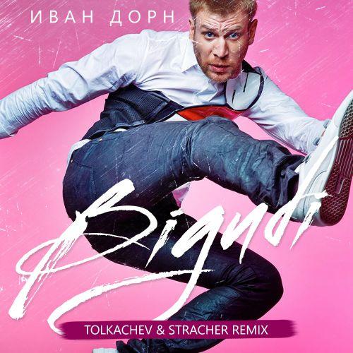 Иван Дорн - Бигуди (Tolkachev & Stracher Remix) [2019]