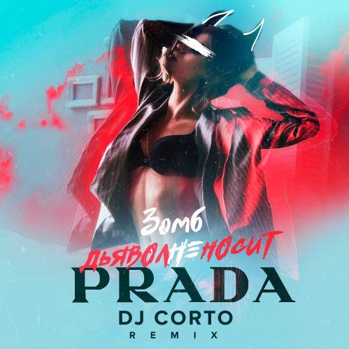 Зомб - Дьявол не носит Prada (DJ Corto Remix) [2019]