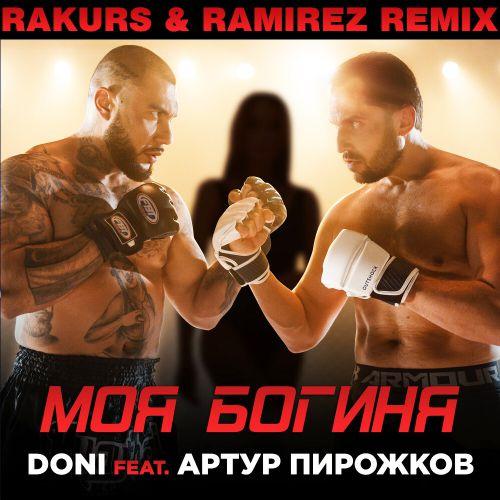 Doni feat. Артур Пирожков - Моя богиня (Rakurs & Ramirez Remix) [2019]