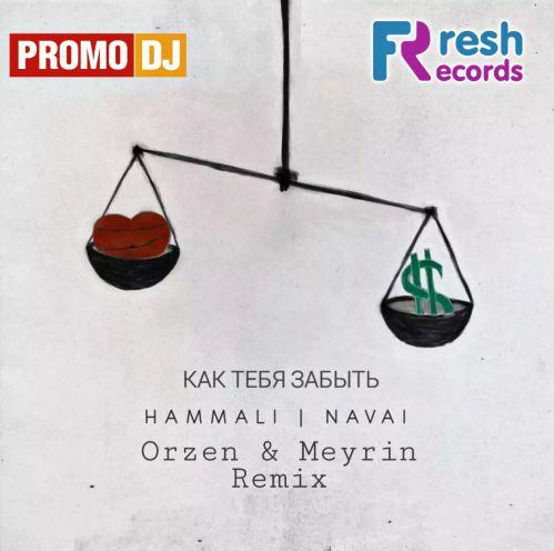 Hammali & Navai - Как тебя забыть (Orzen & Meyrin Extended Mix) [2019]