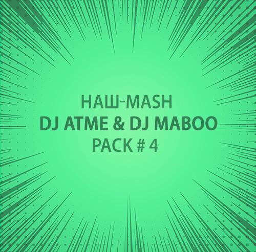 DJ Atme & DJ Maboo - Наш Mash Pack #4 [2019]