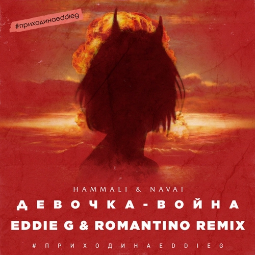 Hammali & Navai - Девочка-война (Eddie G & Romantino Remix) [2019]