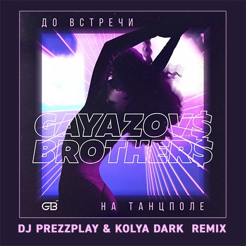 Gayazovs Brothers - До встречи на танцполе (Dj Prezzplay & Kolya Dark Remix) [2019]