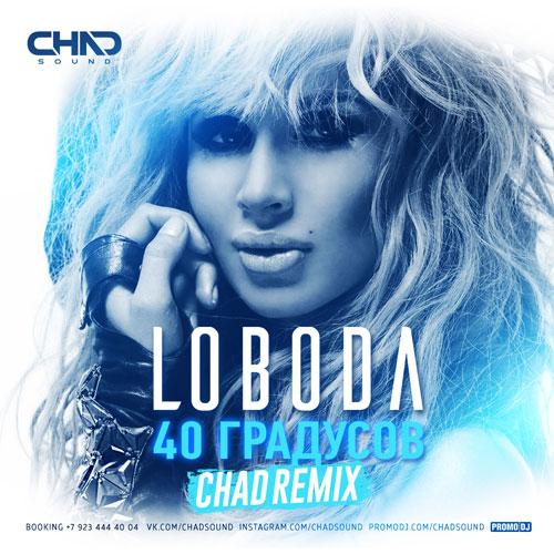Loboda - 40 градусов (Chad Extended).mp3