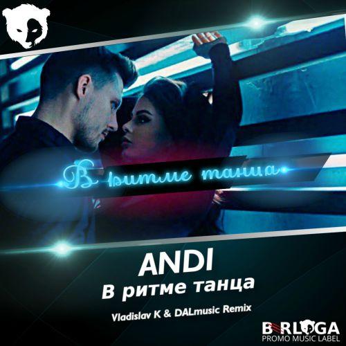 Andi - В ритме танца (Vladislav K & Dalmusic Remix) [2019]