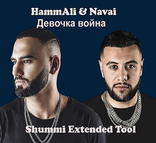Hammali & Navai & Kolya Funk - Девочка-война (Shummi Extended Tool) [2019]