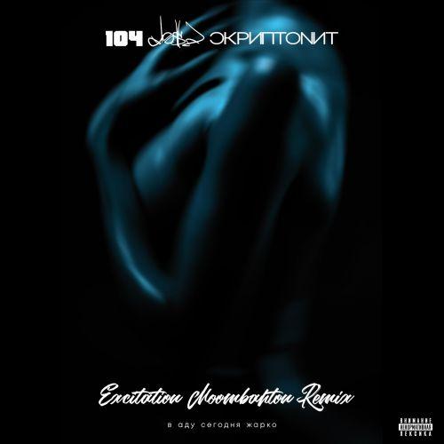 104 feat  Dose, Скриптонит - В аду сегодня жарко (Excitation