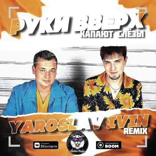 Руки Вверх - Капают слёзы (Yaroslav Ivin Remix) [2019]