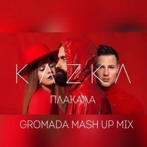 Kazka - Плакала (Gromada Moombahton Mash-Up Mix) [2018]