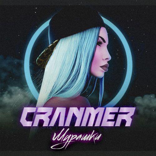 Cranmer - Мурашки (Original Mix) [2019]