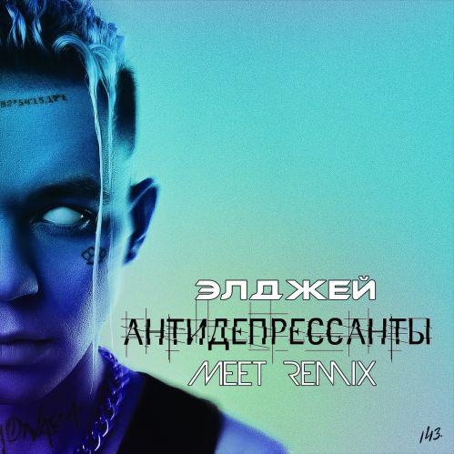 Элджей - Антидепрессанты (Meet Remix) [2019]