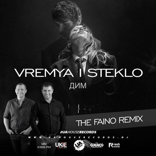 Время и Стекло - Дим (The Faino Remix) [2019]