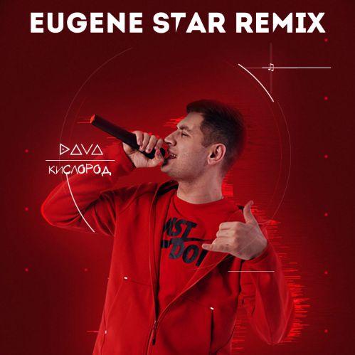 Dava - Кислород (Eugene Star Remix) [2019]