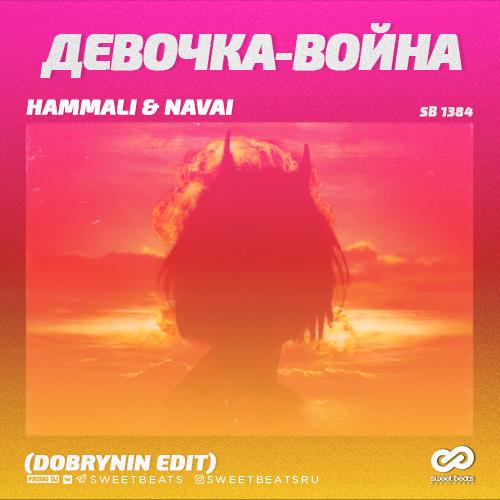 NAVAI                                    & HAMMALI - Девочка-Война