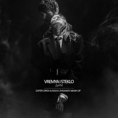 Время и Стекло & Shnaps - Дим (Zafer Zirov & Kolya Zhdanov Mash Up) [2019]