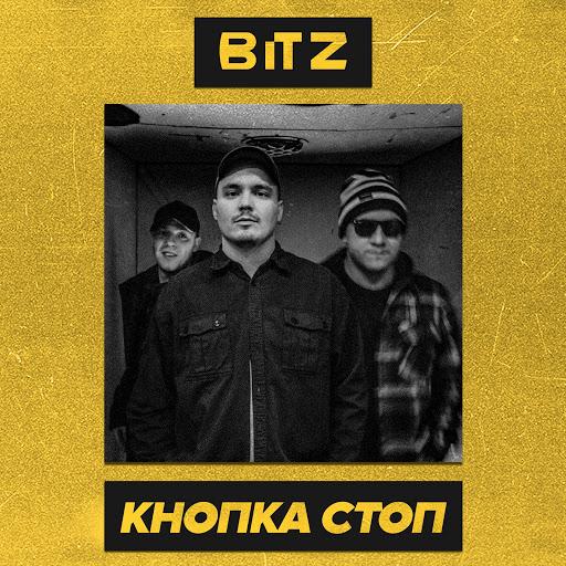 Bitz - Кнопка стоп [2019]