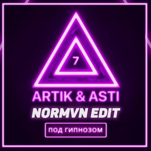 Artik & Asti - Под гипнозом (Normvn Music Edit) [2019]